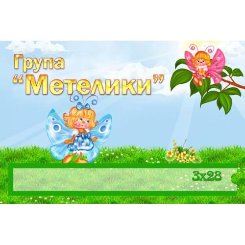 Табличка в дитячий садок група метелики 11