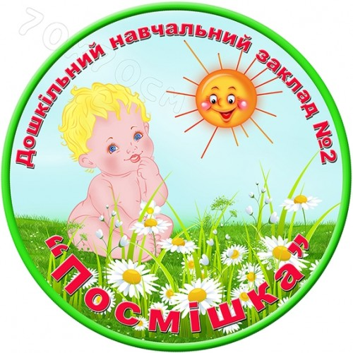 емблема посмішка група садочок ДНЗ НВК 11