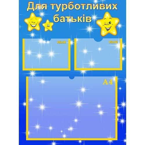 оформлення групи зірочка стенди пластикові 11