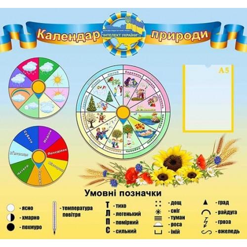 інтелект україни стед календар природи 11
