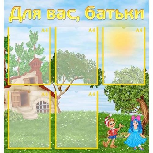 стенд буоатіно купити в Україні пластиковий 11