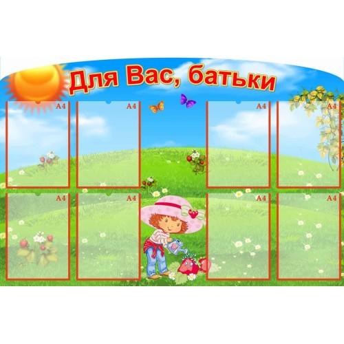 стенд інформаційний дитячий садок ягідка 11