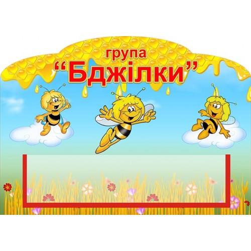 табличка бджілка з кишенею пластикова 11