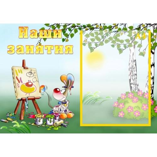 информационный стенд для детского сада Наши занятия 12