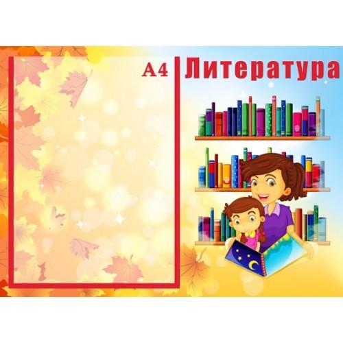 Стенд для начальной школи литература 12