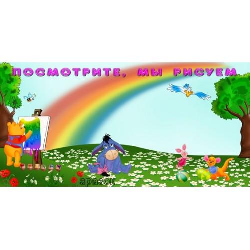 Стенды для детского сада магнитные Украина 12