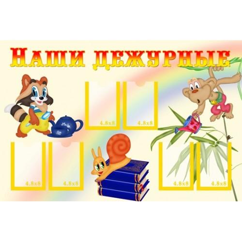 информационный стенд для детского сада Наши дежурные 12