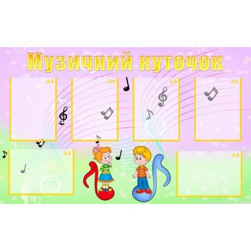 Стенд музыкальный 12