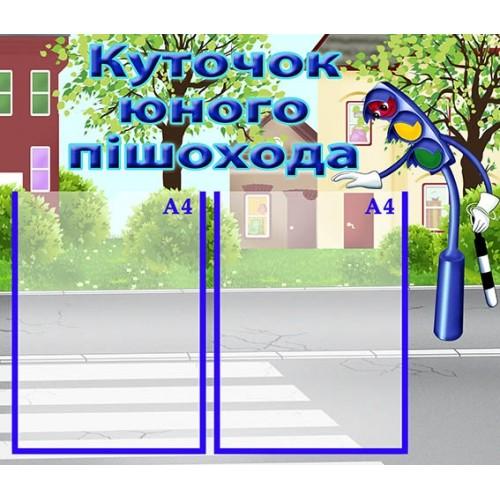 Стенд інформаційний Куточок юного пішохода 12