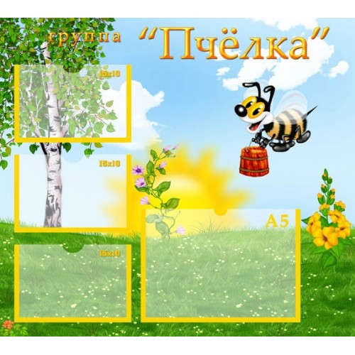 Информационный стенд визитка группа Пчелка 120