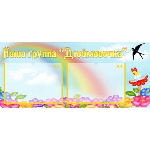 Стенд группа Дюймовочка 122