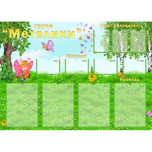 Стенд для дитячого садка група метелики візитка 2