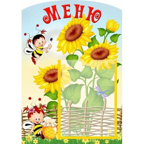 Стенд меню для дитячого садка 124