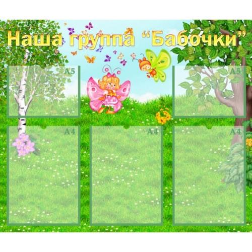 Стенд визитная карточка в сад группа Бабочки 125
