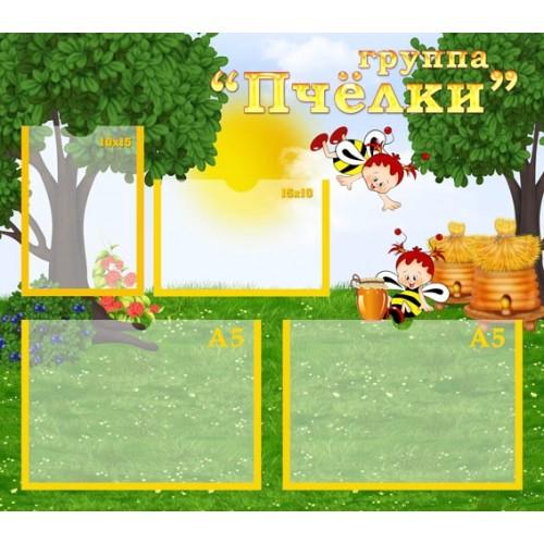 Стенд визитка в садик группа  Пчелки 129