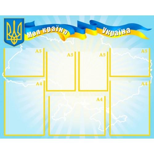 Стенд символіка України 12