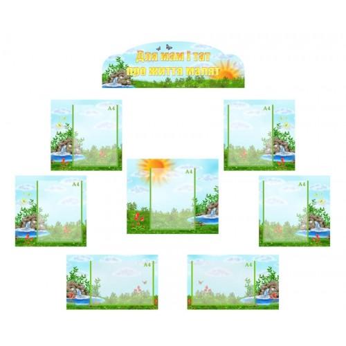 композиция из стендов для детского сада 12