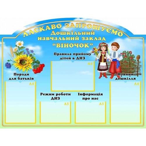 Стенд візитка ДНЗ віночок Ласкаво запрошуємо 12