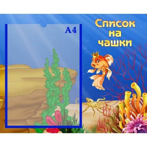 Стенд список на чашки золота рибка 12