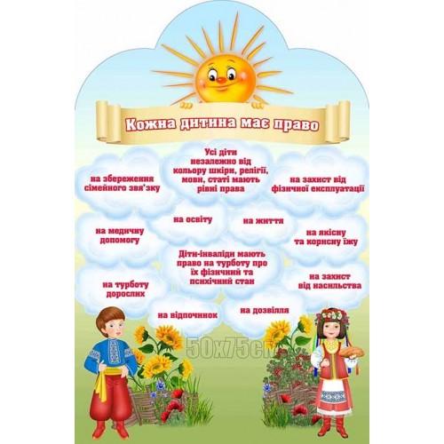 стенд права дитини україна символіка 12