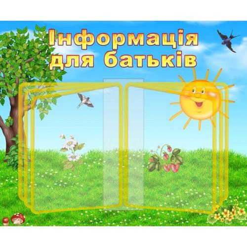"""Стенд-книжка """"Інформація для батьків"""" ЄКГ-083 012"""