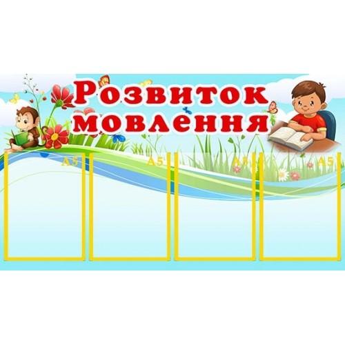 Стенд розвиток мовлення в садку, ПМПК логопед 52