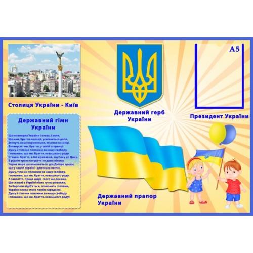 Стенд Україна наша батьківщина 13