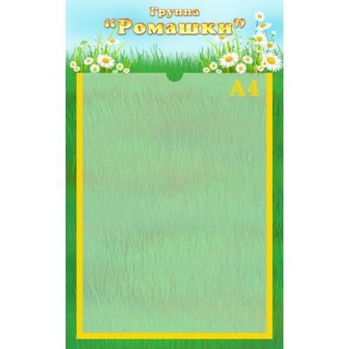 Стенд визитка группа Ромашки 130