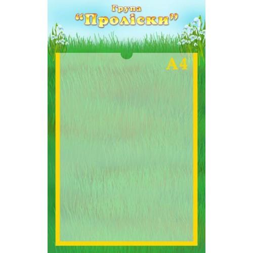 визитка в садок група проліски 131