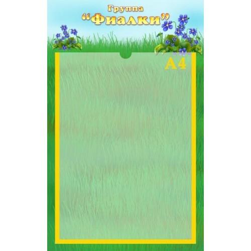 Визитная карточка группы Фиалки 137