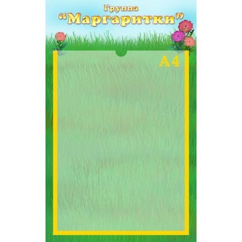 Стенд визитка группы Маргаритки 135