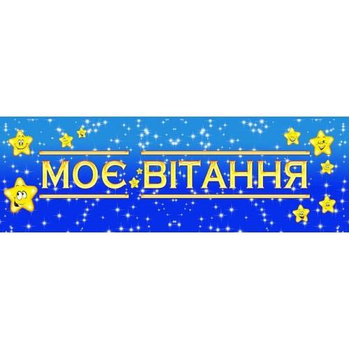 табличка моє вітання група звездочки зірочки 13
