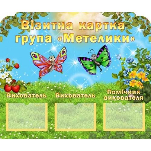 стенд візитна картка група метелики в ДНЗ 169