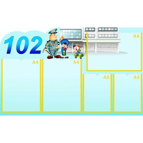 Стенд 102 для детского сада  13