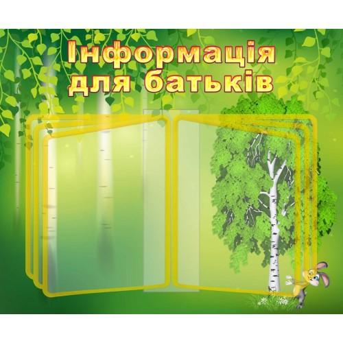стенд з гортальною перекидной листательной системой стенд-книжка берізка 13