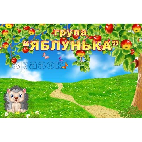 табличка група яблунька з їжачком купити в садок 13
