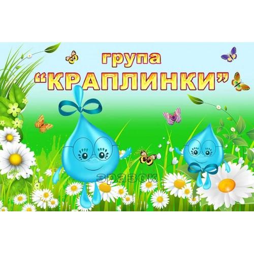табличка на двері група краплинки капельки детский сад 13
