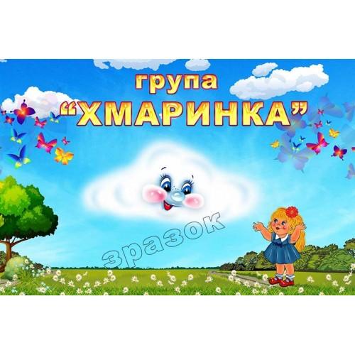 табличка група облачко хмаринка купити пластик 13