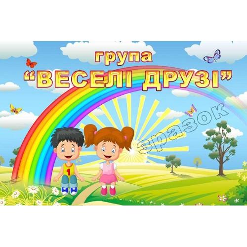 табличка веселі друзі дитячий садочок 13