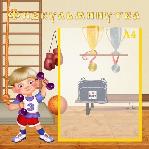 Стенды для детского сада Физкультминутка 14