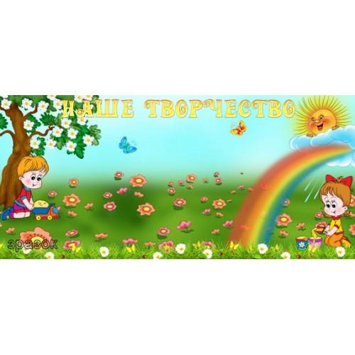 Стенды для детского сада магнитные Украина 14