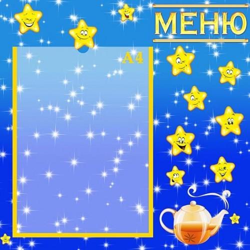 стенд пластиковий меню зірочки 148