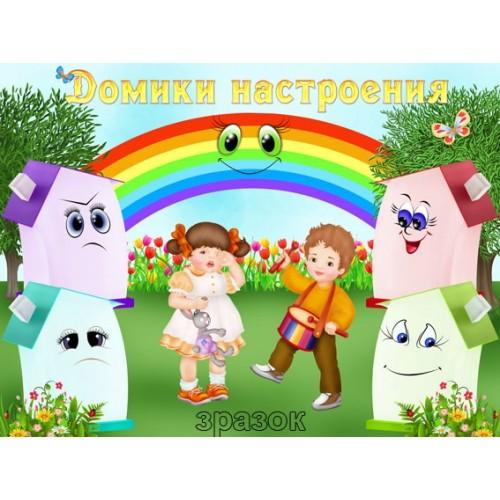 Стенд для детского сада домики настроения 14