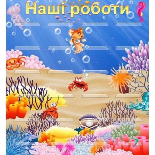 Стенд золотая рыбка в садот поробки полки 14