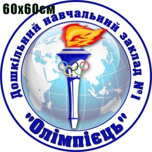 Емблема ДНЗ олімпієєць пластикова 14