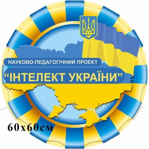 інтелект україни емблема стенд пластик 14