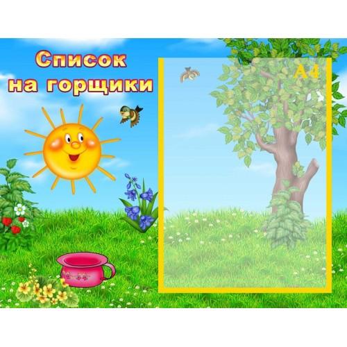 спискок на горщики стенд в дитячий садок група сонечко 14