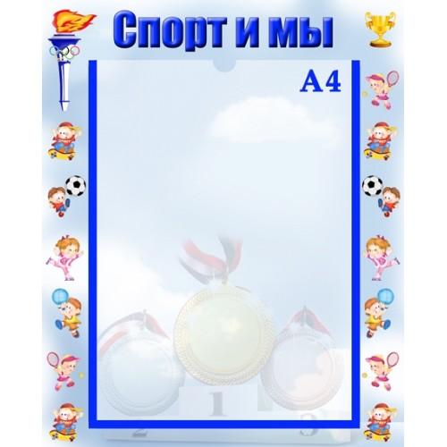 Стенды для детского сада Украина Мы и спорт 15