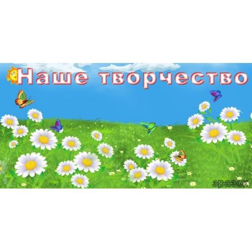 Стенды для детского сада магнитные для рисунков Украина 15