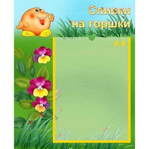 Стенды для детского сада списки на горшки 15